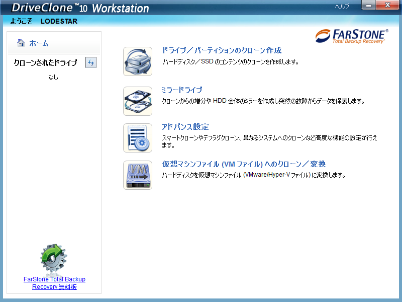 DriveClone Workstation - Main Screen