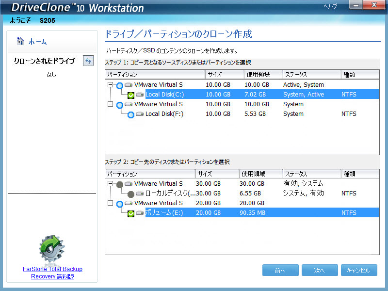 DriveClone Workstation - Select drive/partition