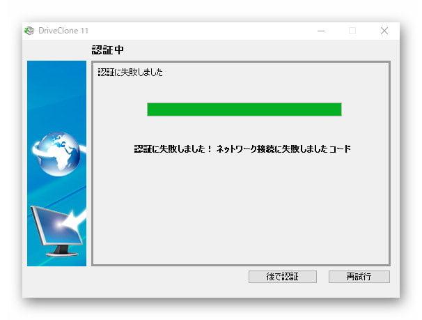 DC11_activation_error