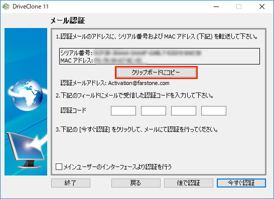 DC11_other_activation_option