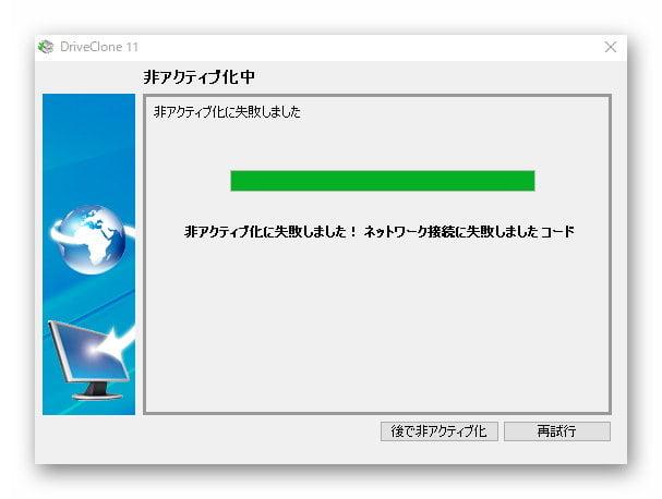 DC11_deactivate_error