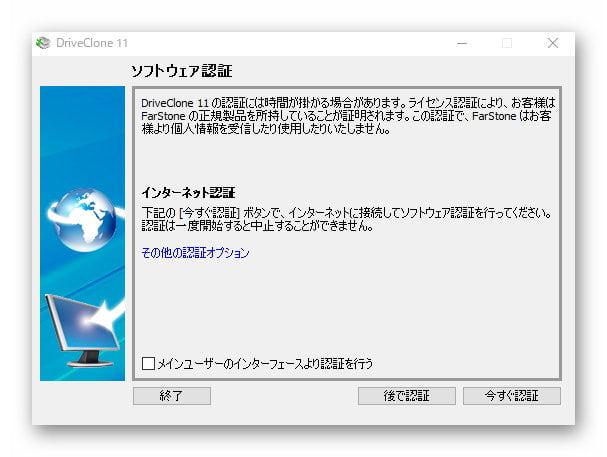 DC11_activation_01