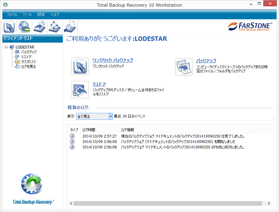 Total Backup Recovery 10 メイン画面