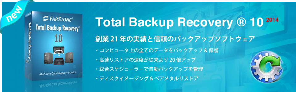 Total Backup Recovery 10 Workstation
